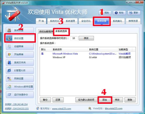 在vista下装XP成双系统的几种方法