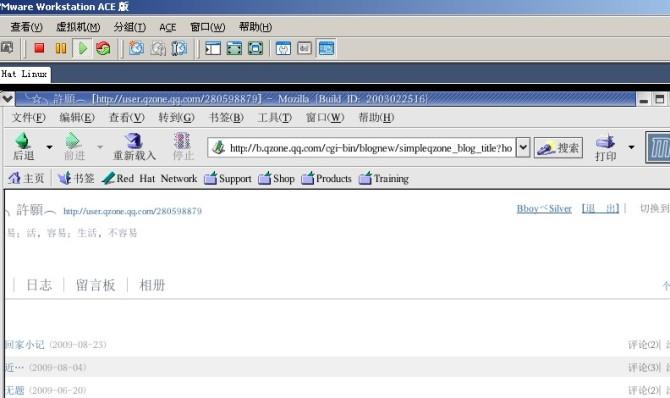 linux_internet