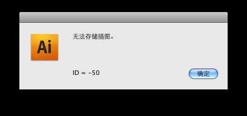 Illustrator无法存储插图解决方法