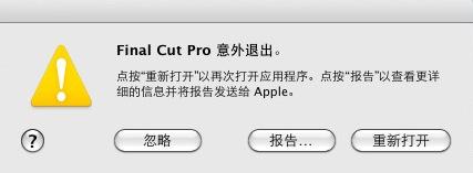 Final Cut Pro意外退出