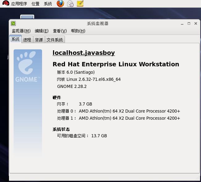 装上了红帽桌面企业版6.0