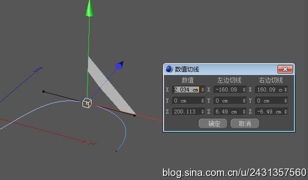 用数值精确定义曲线左右切线长度