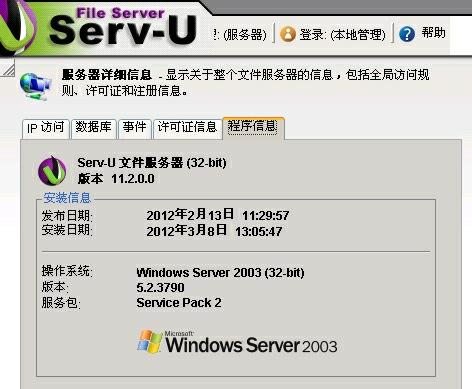 新版serv-U 11.2管理员密码设置方法