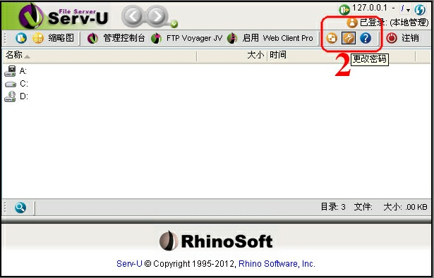 serv-u-11.2Web客户端