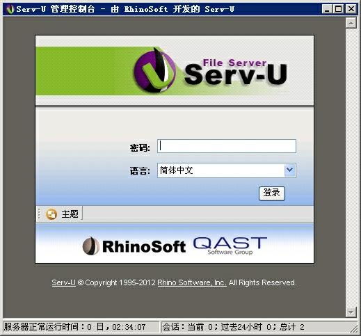 serv-u-11.2输入管理员密码