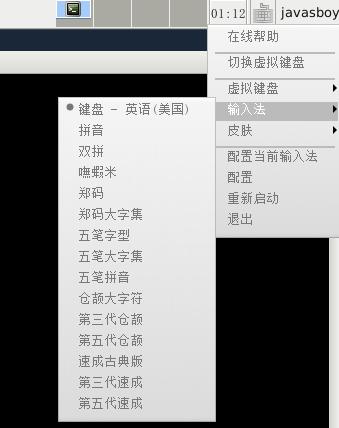 FreeBSD Fcitx 五笔输入法