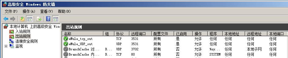 Windows 7_eMule_out