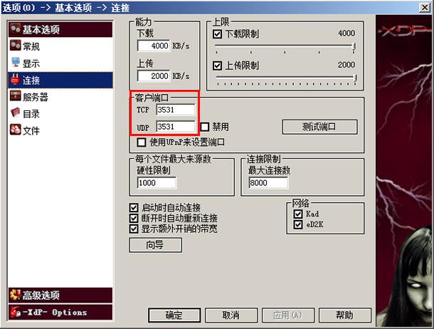 eMule_port_setting